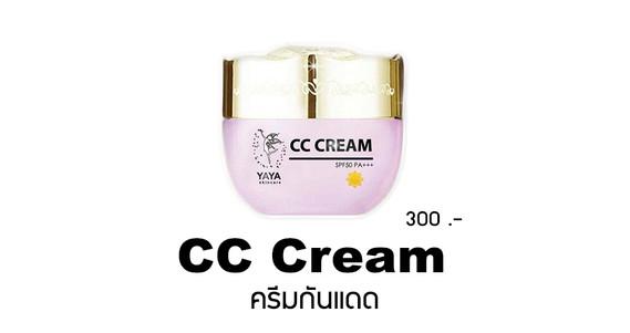 CC cream ครีมกันแดด