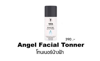 Angel Facial Tonner โทนเนอร์นางฟ้า