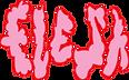 flesh logo.png