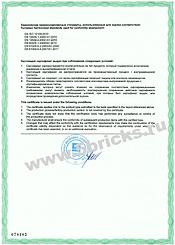 Сертификат CE на оборудование 5bricks