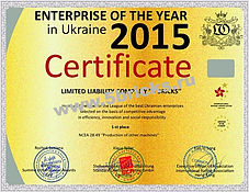 Enterprise of the year in Ukraine 2015