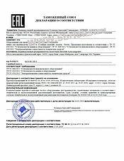 Сертификат на оборудование 5bricks