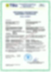 Европейский сертификат на оборудование 5bricks