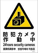 防犯カメラ看板