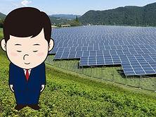 太陽光売却高く売る売却