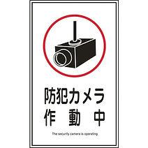 太陽光発電所_防犯カメラ看板
