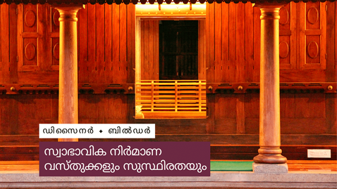 This article is written in Malayalam and looks at the difference between natural and local materials from a sustainability perspective. Climate change is happening and many of the building materials are becoming scarce. Hence it is very important to look at the sustainability of the different building materials.