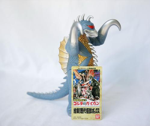 Bandai Godzilla 1995 Memorial Box - Gigan - WithTag