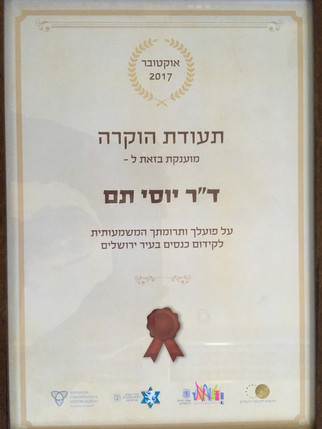 The City of Jerusalem Recognizes Yossi's Activity