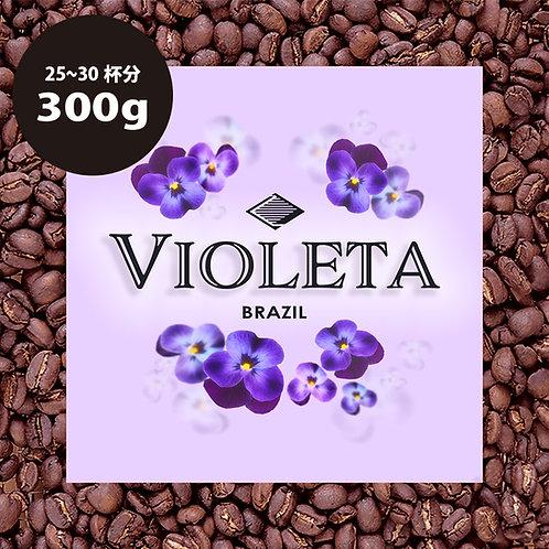 ブラジル『ヴィオレッタ』コーヒー豆300g 【受注後焙煎】