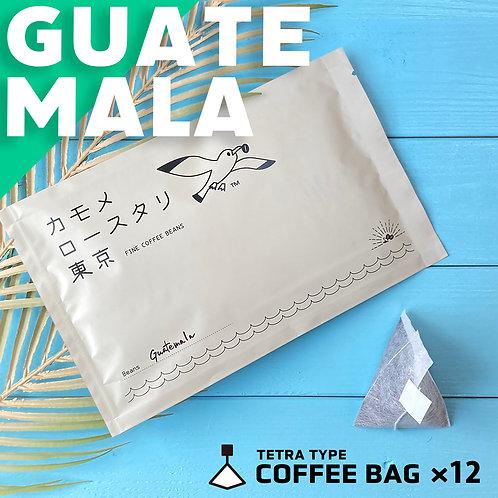 コーヒーバッグ グァテマラ『木々の土地』12袋入り