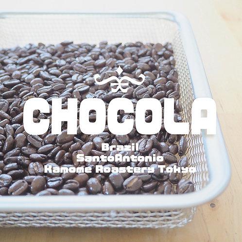 ブラジル産コーヒー豆『ショコラ』