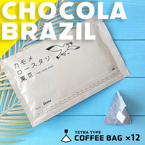 コーヒーバッグ 『ショコラ』ブラジル12袋入り