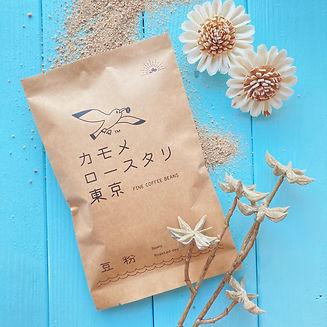 カモメのロゴマークが可愛いコーヒー豆のパッケージ。コーヒー豆のギフトやプレゼントに最適です。