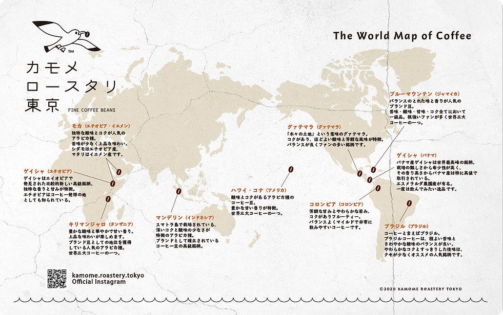 カモメロースタリ東京が作成した、世界のコーヒー豆産地の地図と説明