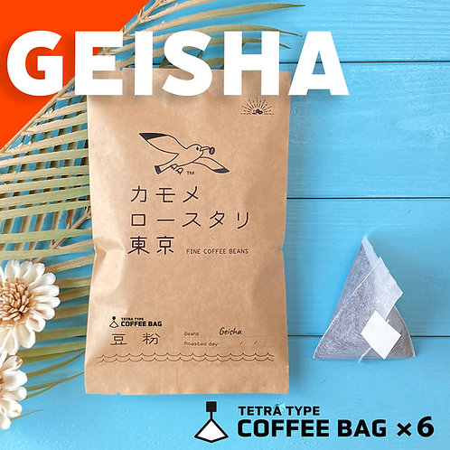 コーヒーバッグ ナチュラル精製『ゲイシャ』6袋入り