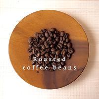 カモメロースタリ東京の焙煎コーヒー豆の写真