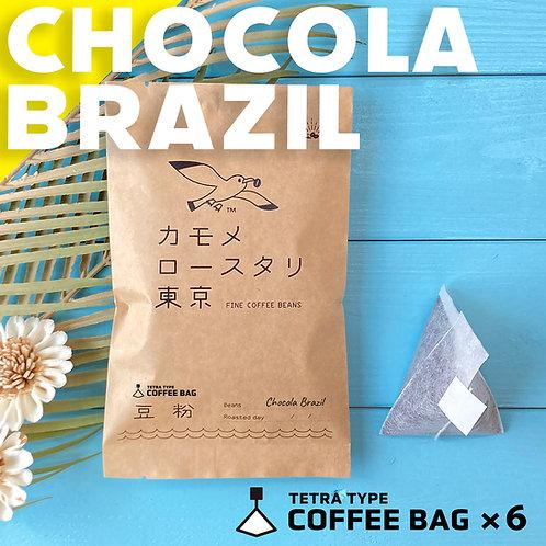 コーヒーバッグ 『ショコラ』ブラジル6袋入り