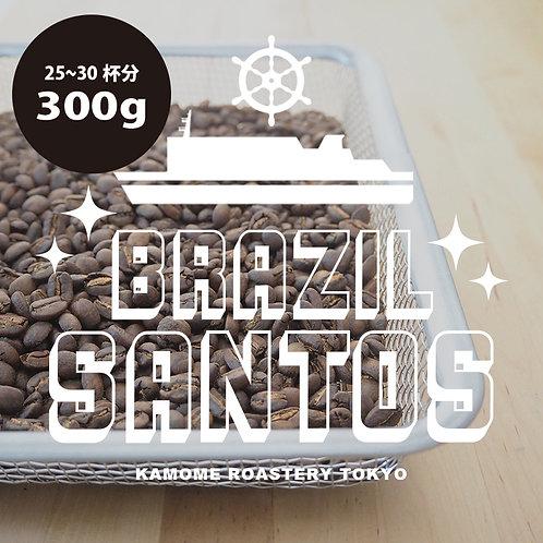 『サントスNo,2』ブラジルNo,1コーヒー豆300g 【受注後焙煎】