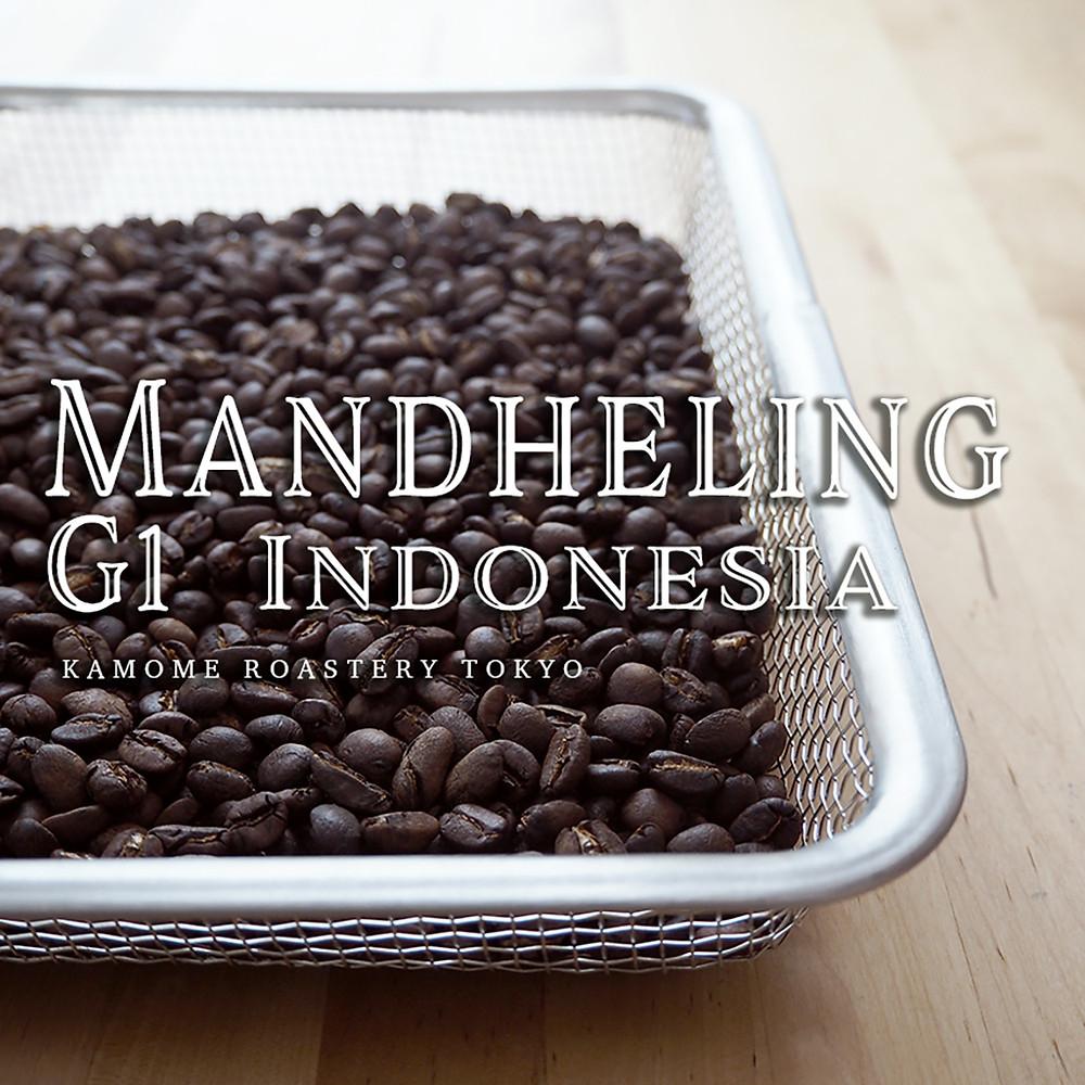 スマトラ島で収穫されたマンデリンコーヒー。深みのあるコクが楽しめるスペシャルティコーヒーです。