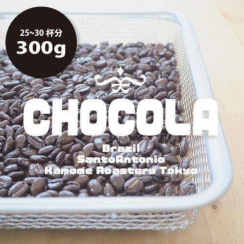 ブラジル産コーヒー『ショコラ』のコーヒー豆