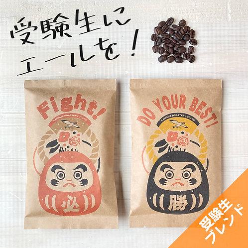 期間限定『受験生応援ブレンド』 コーヒー豆200gセット(100g×2袋) 【受注後焙煎】