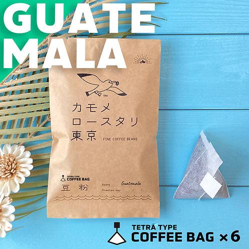 コーヒーバッグ グァテマラ『木々の土地』6袋入り