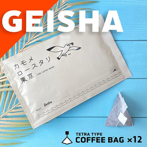 コーヒーバッグ ナチュラル精製『ゲイシャ』12袋入り