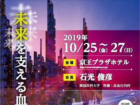 第42回 日本高血圧学会学術集会 総会 演題発表