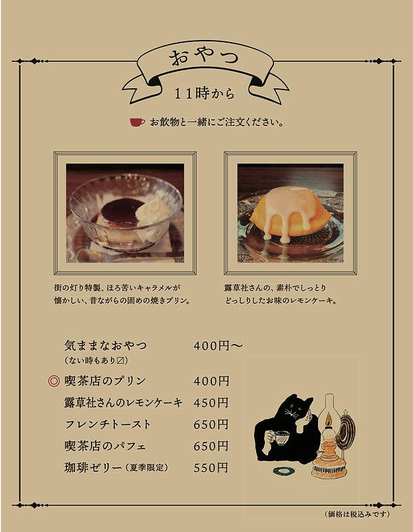 menuA4-01_2020最終 6.jpeg