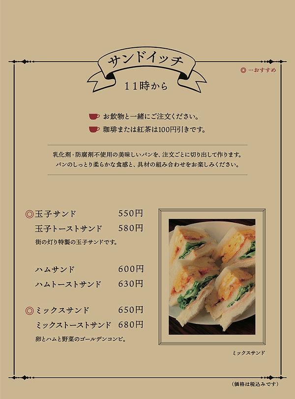 menuA4-01_2020最終 4.jpeg