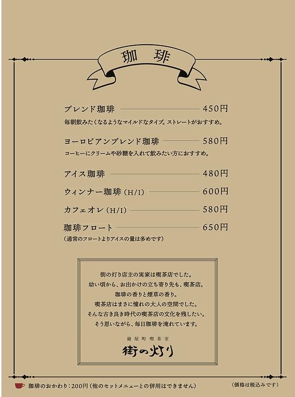 menuA4-01_2020最終 2.jpeg