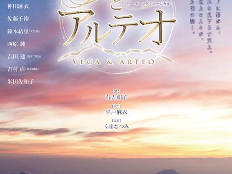 リーディングミュージカル「ヴェガとアルテオ」