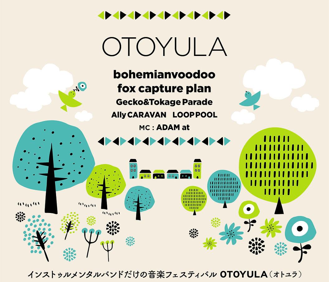 20210520_otoyula_web_top_artist4_アートボート