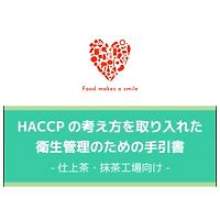 haccp_douga.png
