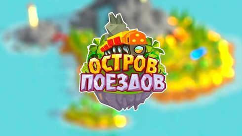 OST & SoundDesign Ostrov Poezdov