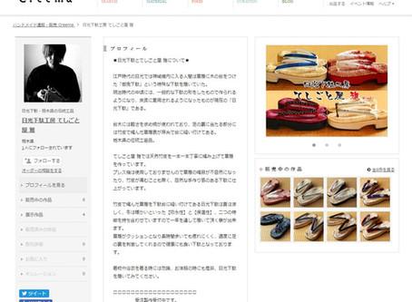 販売サイトのCreemaに登録しました。