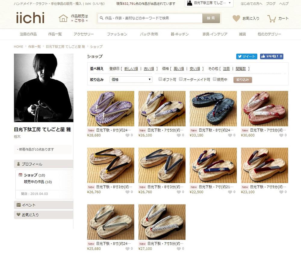 iichiでの「てしごと屋 雅」のページ