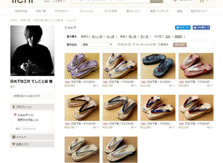 販売サイトのiichi(いいち)に登録しました。minneは辞めました。
