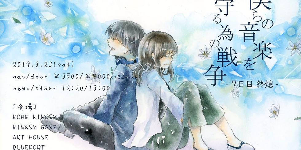3月23日 熊本B.9 V3 『僕らの音楽を守る為の戦争 「7日目 終熄」』