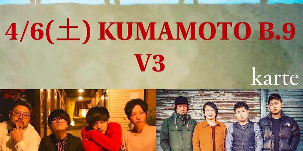 4月6日 熊本B.9 V3 『心の喧騒 Vol.10』