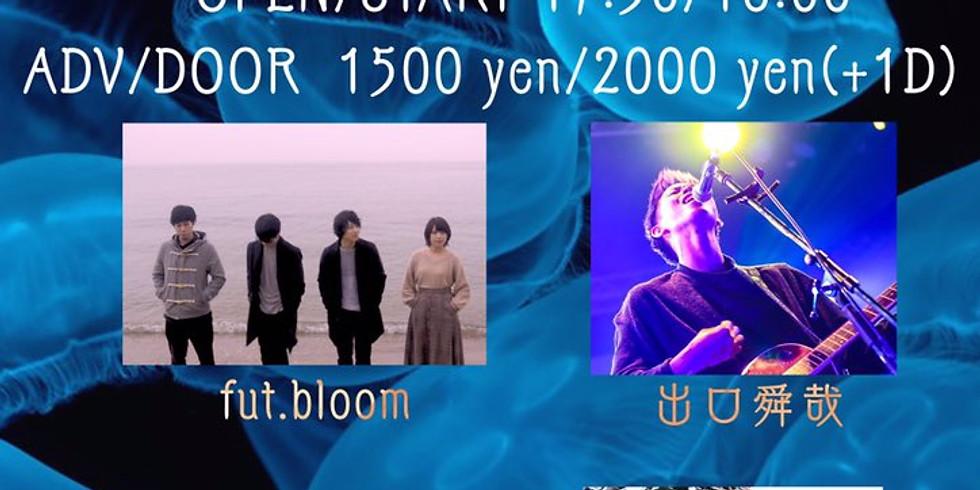 2月11日 山口BBB『fut.bloom 「1st single」& 出口舜哉「片隅ソング」Release event』