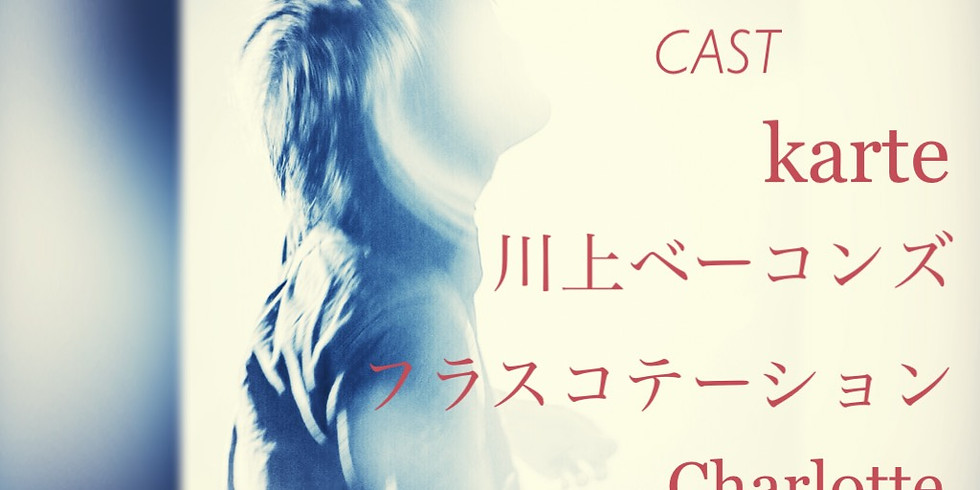 2月9日 熊本Django『CRAZY BASEMENT』