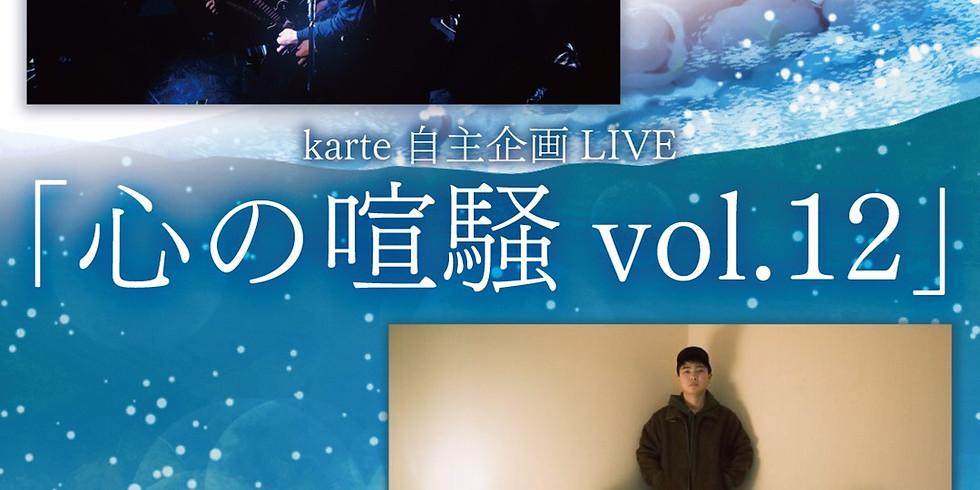9月29日 熊本 NAVARO『心の喧騒 vol.12』