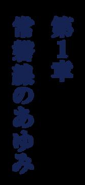 鉄博_常磐線展示-03.png