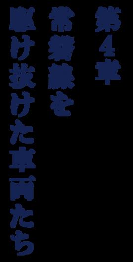 鉄博_常磐線展示-06.png