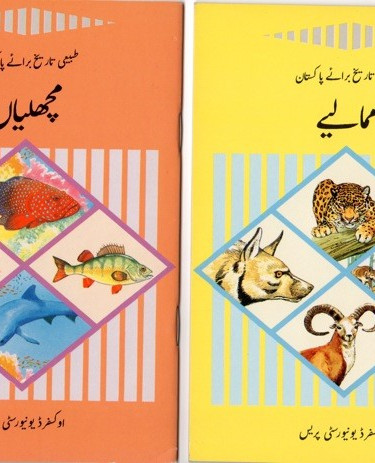 fish and mammals covers SINDH.jpg