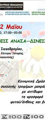AFISA ΠΑΙΡΝΕΙΣ ΑΝΑΣΑ ΔΙΝΕΙΣ ΖΩΗ 18-5-201