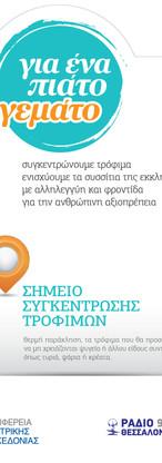 GiaEnaPiatoGemato-2 ΔΕΚΕΜΒΡΙΟΣ 2014.jpg