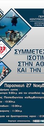 151125-amea-afisa-final-2 ΠΟΣΕΙΔΩΝΙΟ 27-